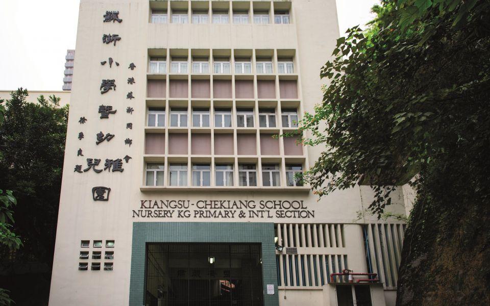 Kiangsu & Chekiang Primary School – International Section