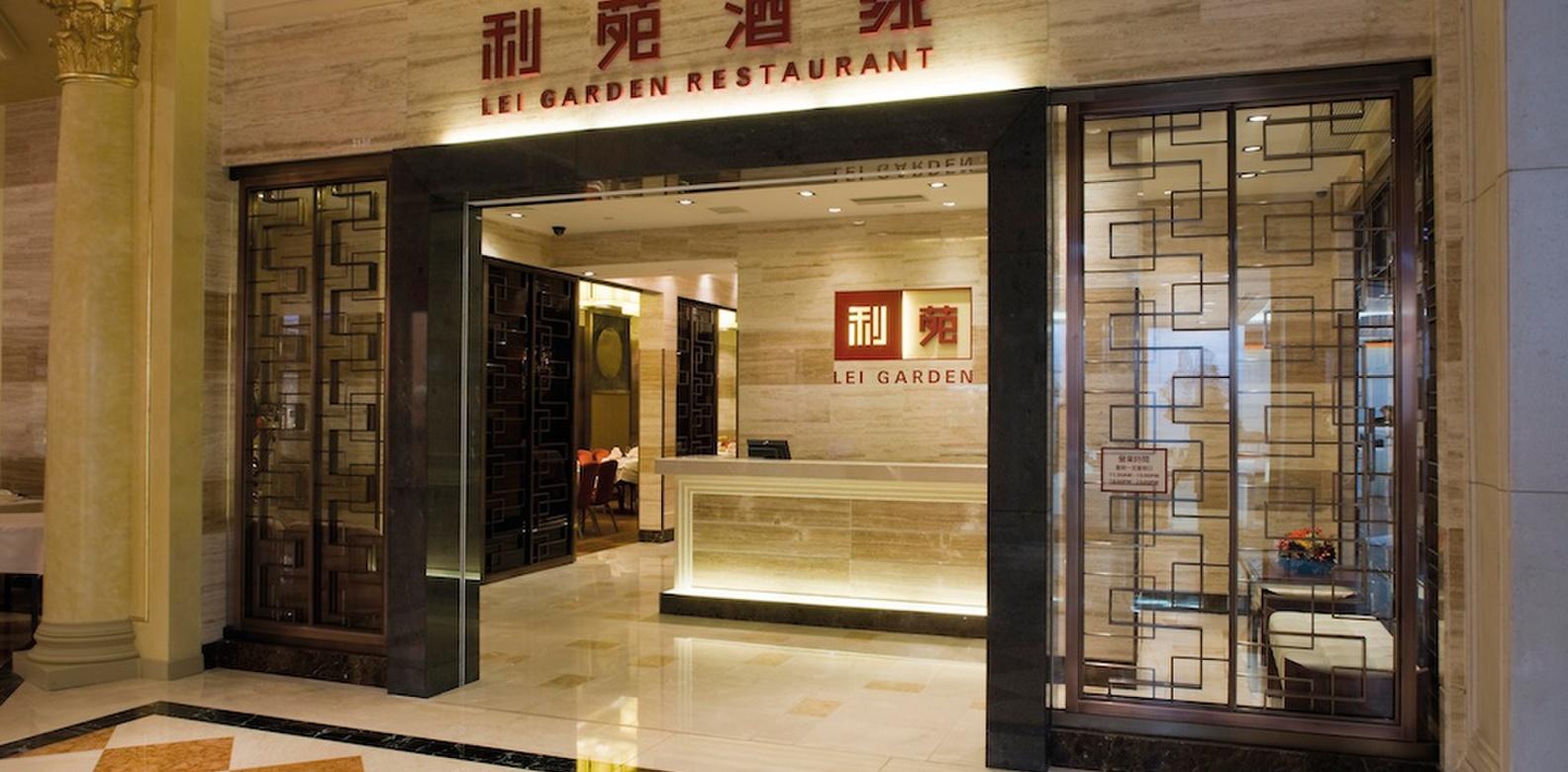 Lei Garden | Hong Kong Tatler