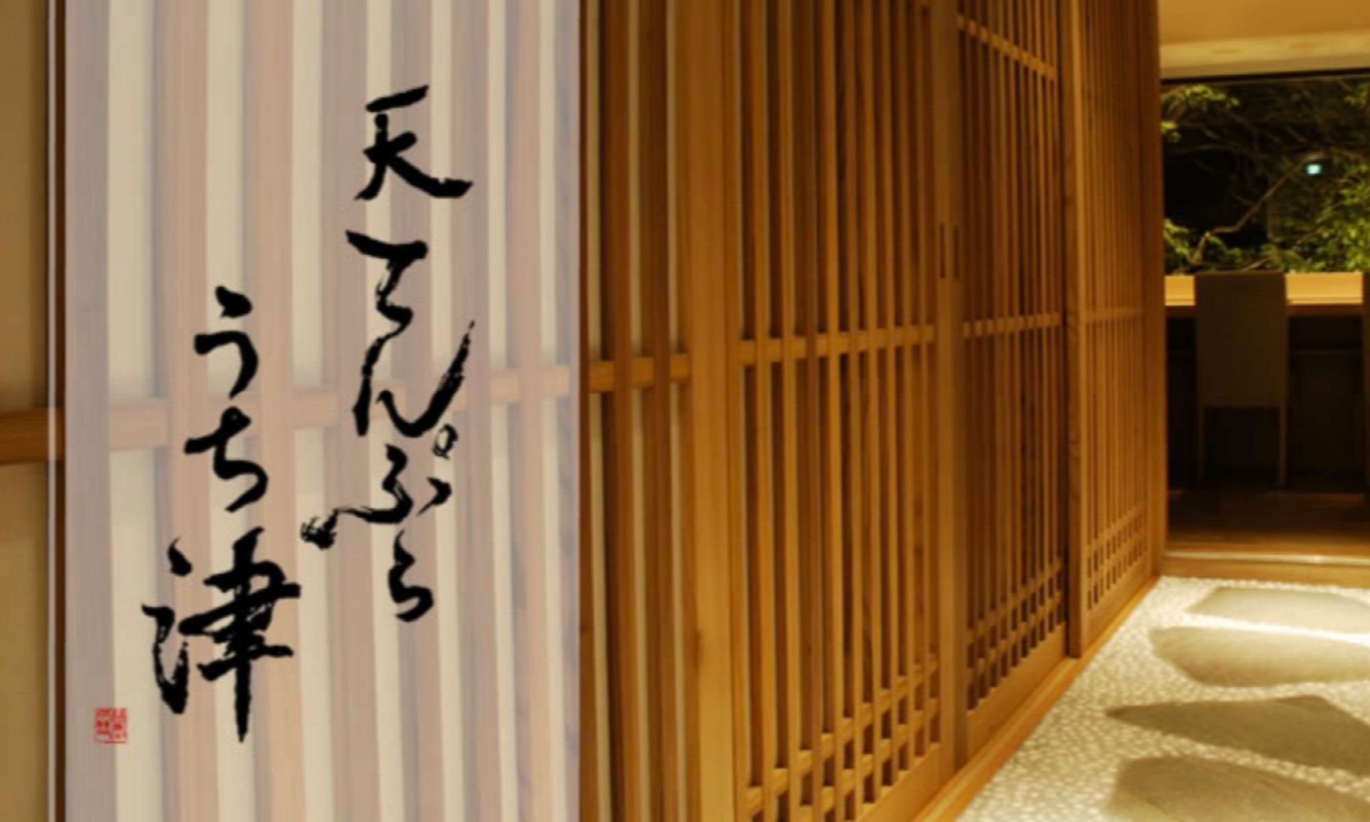 Tokyo's Michelin-Starred Tempura Uchitsu To Open At The Four Seasons
