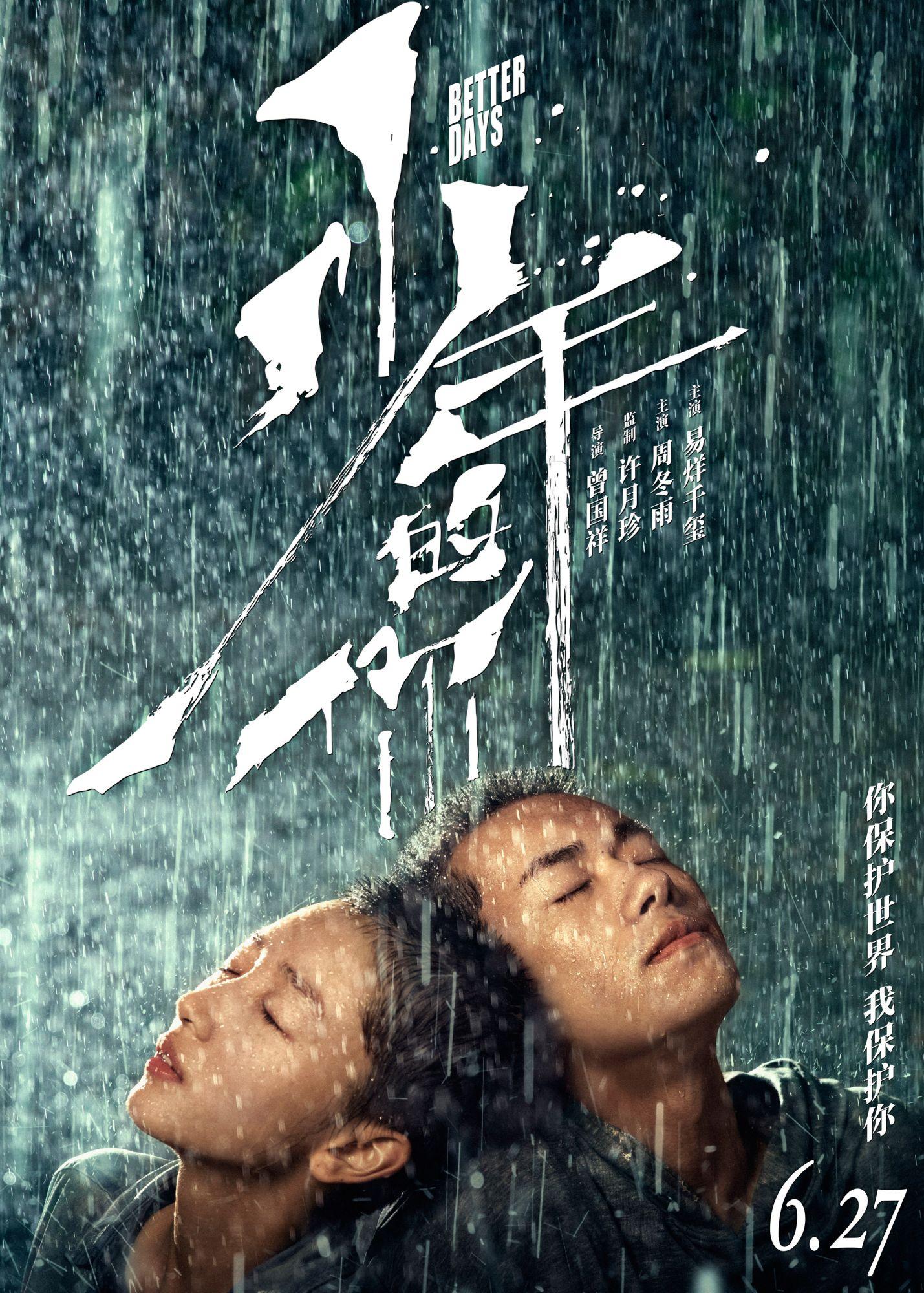 "Oscars 2021: Hong Kong Film ""Better Days"" Lands Best International Film Nomination"