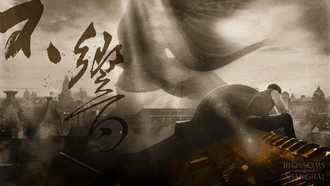"""Wong Kar-wai's """"Blossoms Shanghai"""" trailer revealed"""
