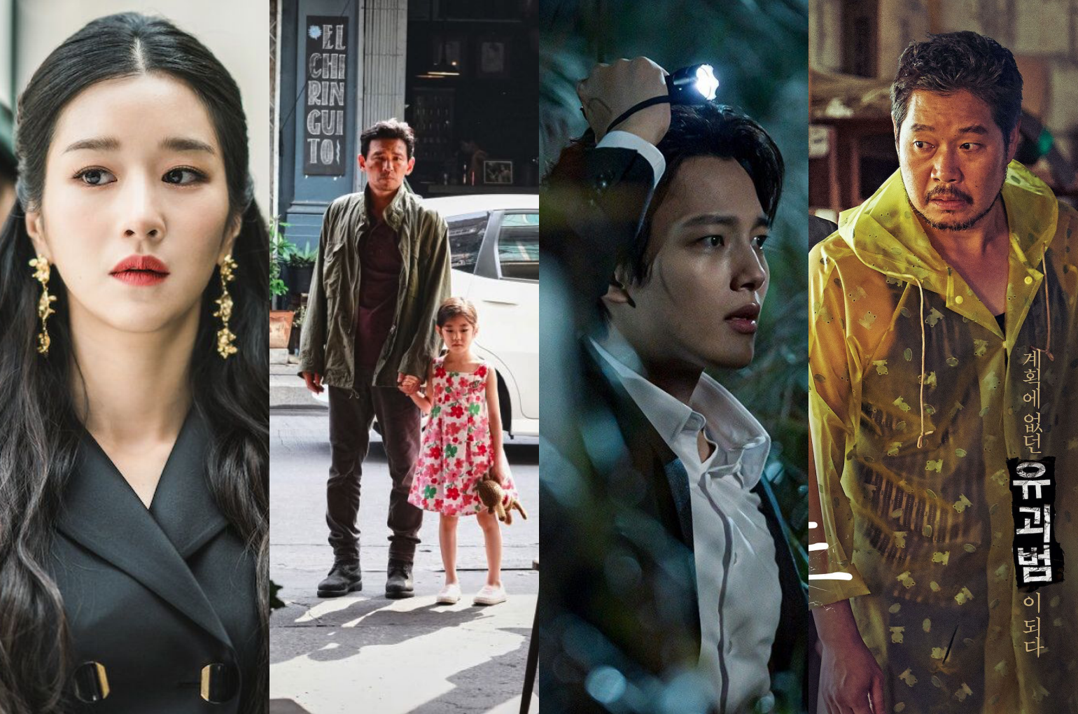 Baeksang-Nominated Films   Photo: stylised (L-R): It's Okay to Not Be Okay, Deliver Us from Evil, Beyond Evil, Voice of Silence