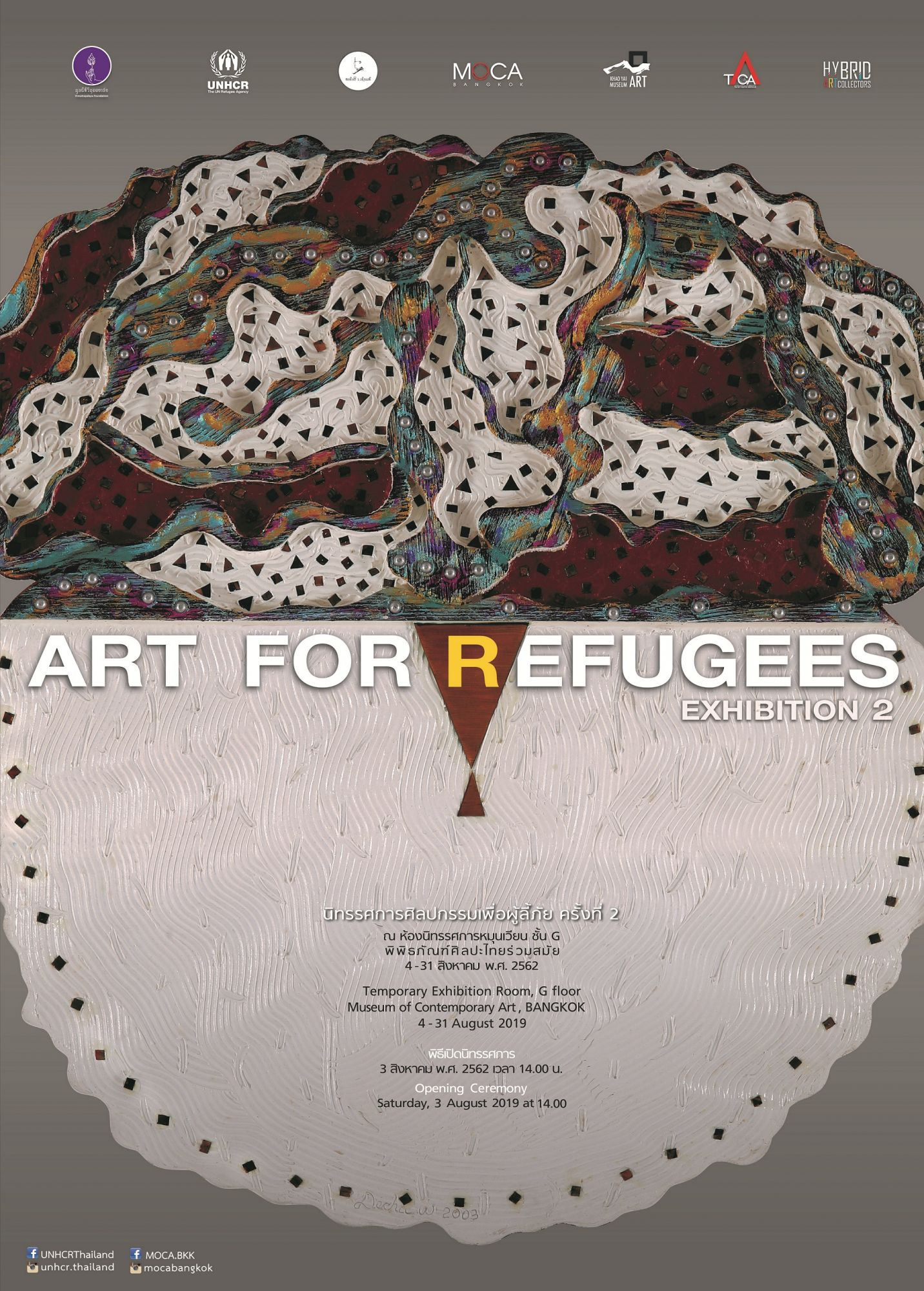 Art For Refugees Exhibition To Help Over Two Million Refugees