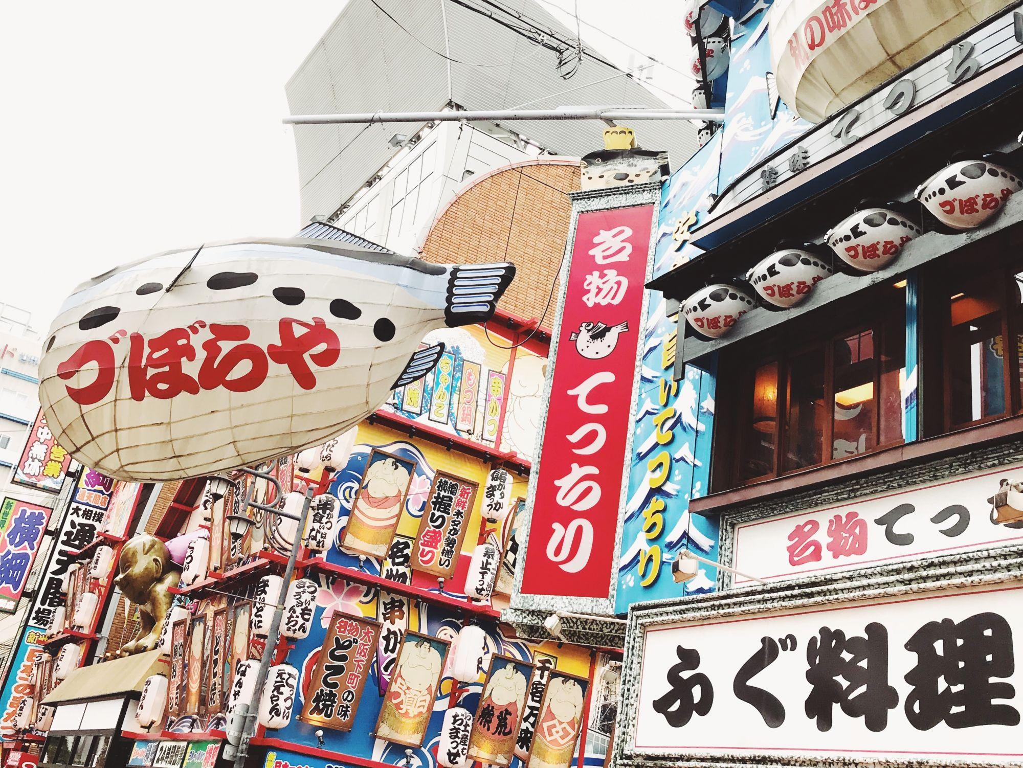 大阪饕客指南