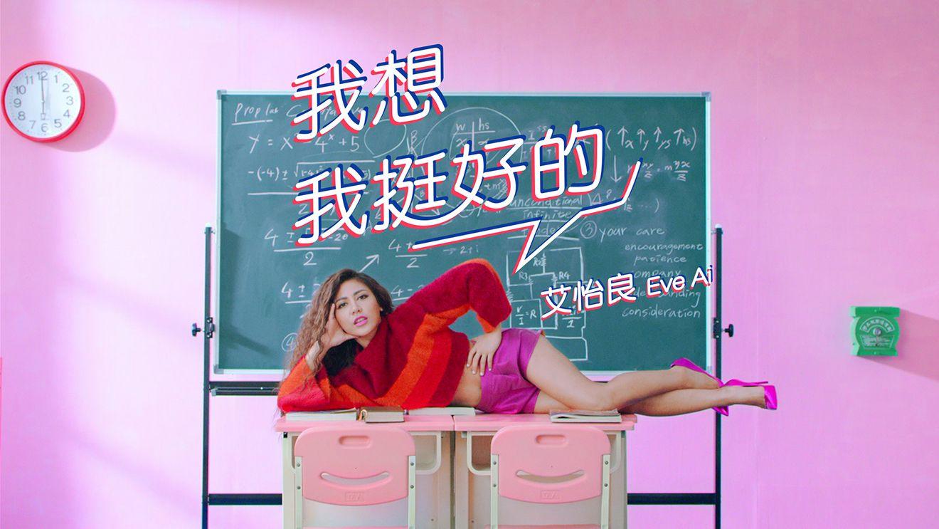 你沒看過的艾怡良!全新單曲MV玩出恰到好處的瘋狂