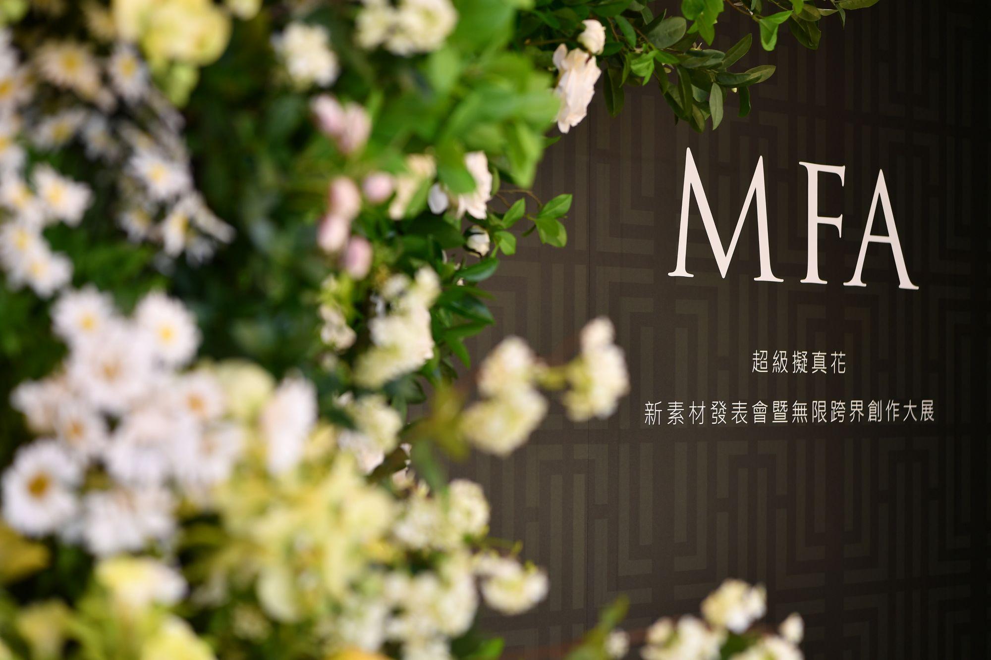 MFA 頂級訂製花禮無限跨界創作藝術大展