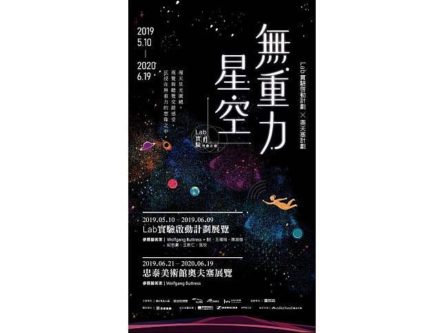 忠泰美術館 x 松山文創園區共同主辦《無重力星空》展覽,開啟對宇宙空間、星河氛圍的無窮想像!