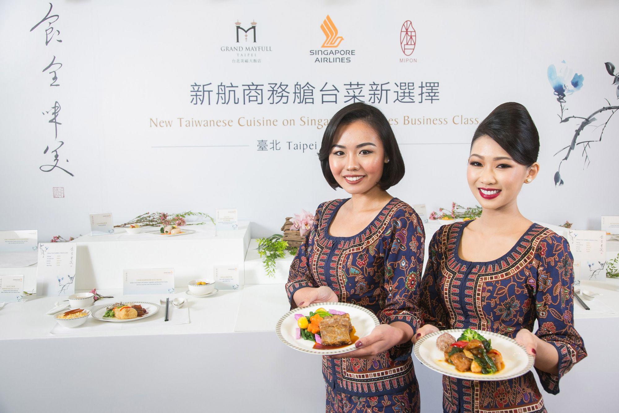 新加坡航空 X 台北美福大飯店米香餐聽!商務艙乘客專屬限定品嘗當令道地台菜