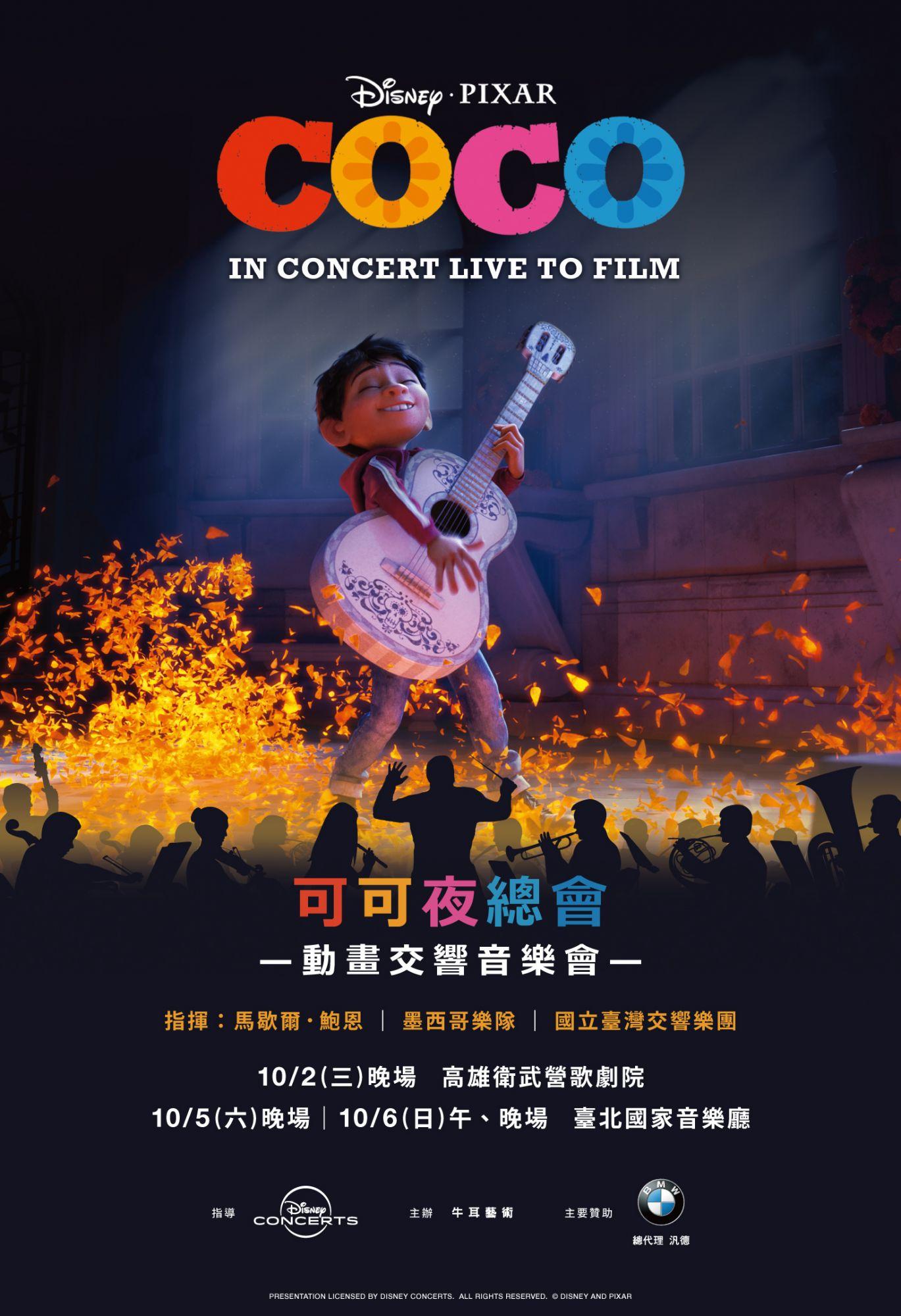 迪士尼《可可夜總會》動畫交響音樂會亞洲首演,天才男孩透過亡靈節追求音樂夢