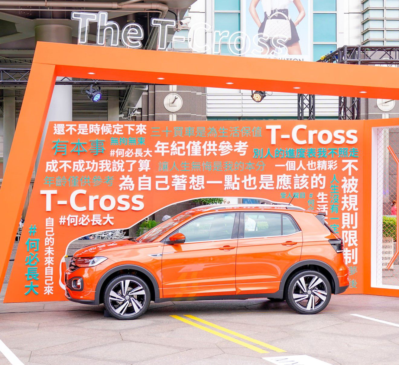 Volkswagen叫囂何必長大!The T-Cross同級距最高安全科技和配備水平,展現小型休旅實力