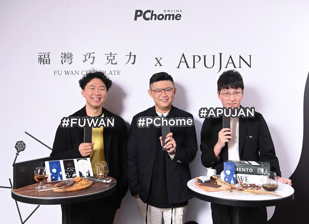 許華仁、詹朴合作推出福灣 X APUJAN聯名款巧克力!PChome獨家限量販售中!