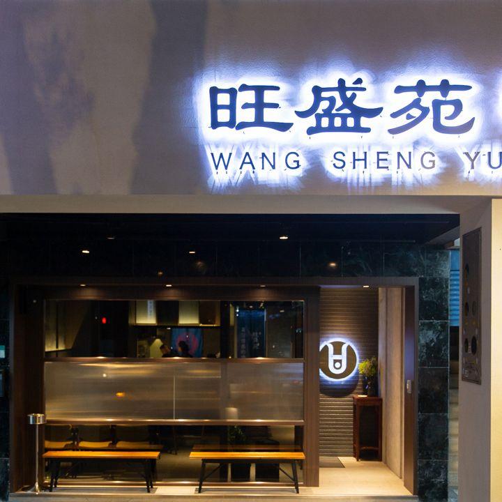 頂級和牛燒肉+專業唎酒師!旺盛苑和牛燒肉成為台北西區頂級和牛餐廳的代表
