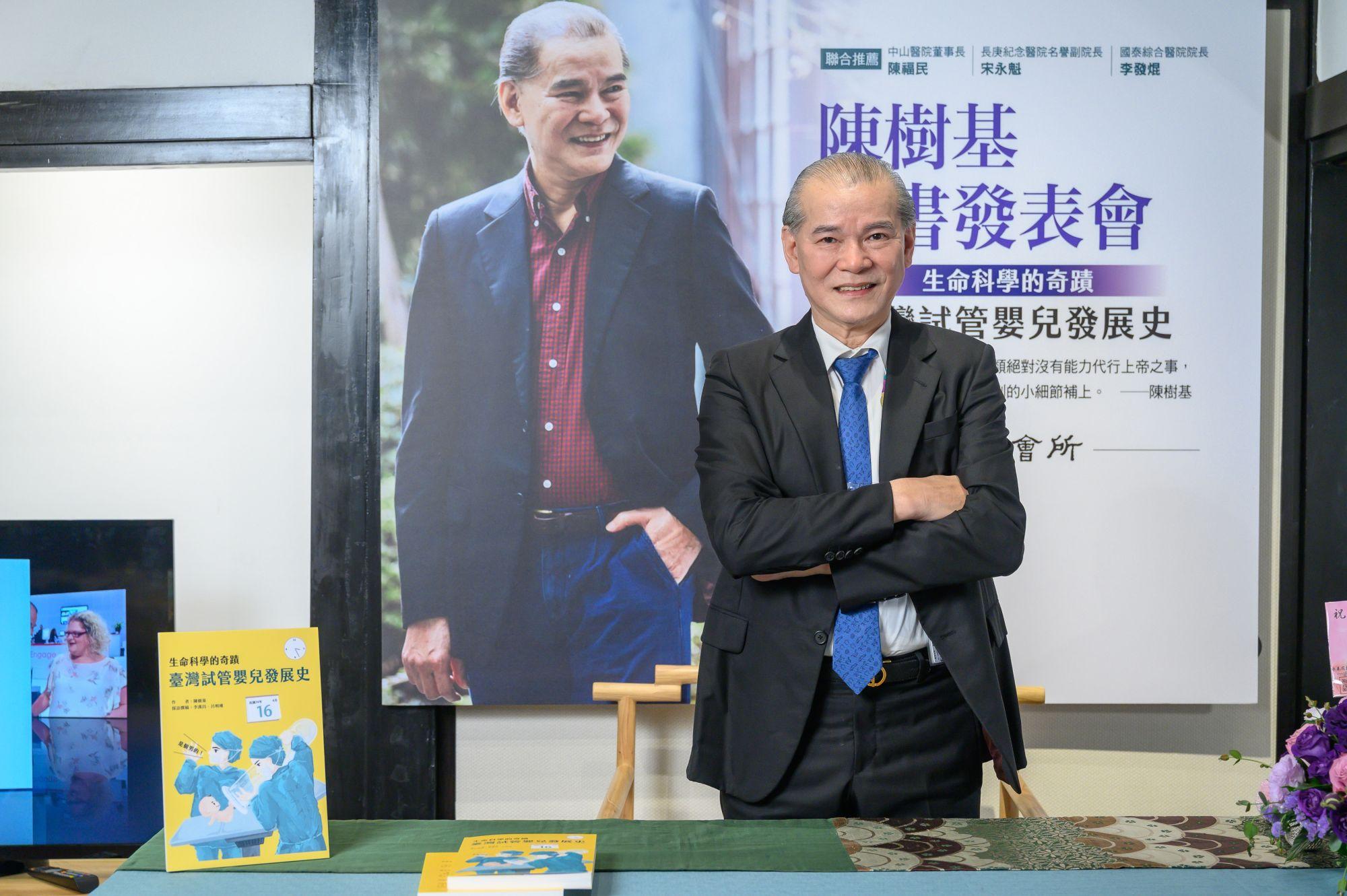 台灣生殖醫學權威陳樹基醫師:「35年前的這個時候,全台第一個試管嬰兒誕生了!」