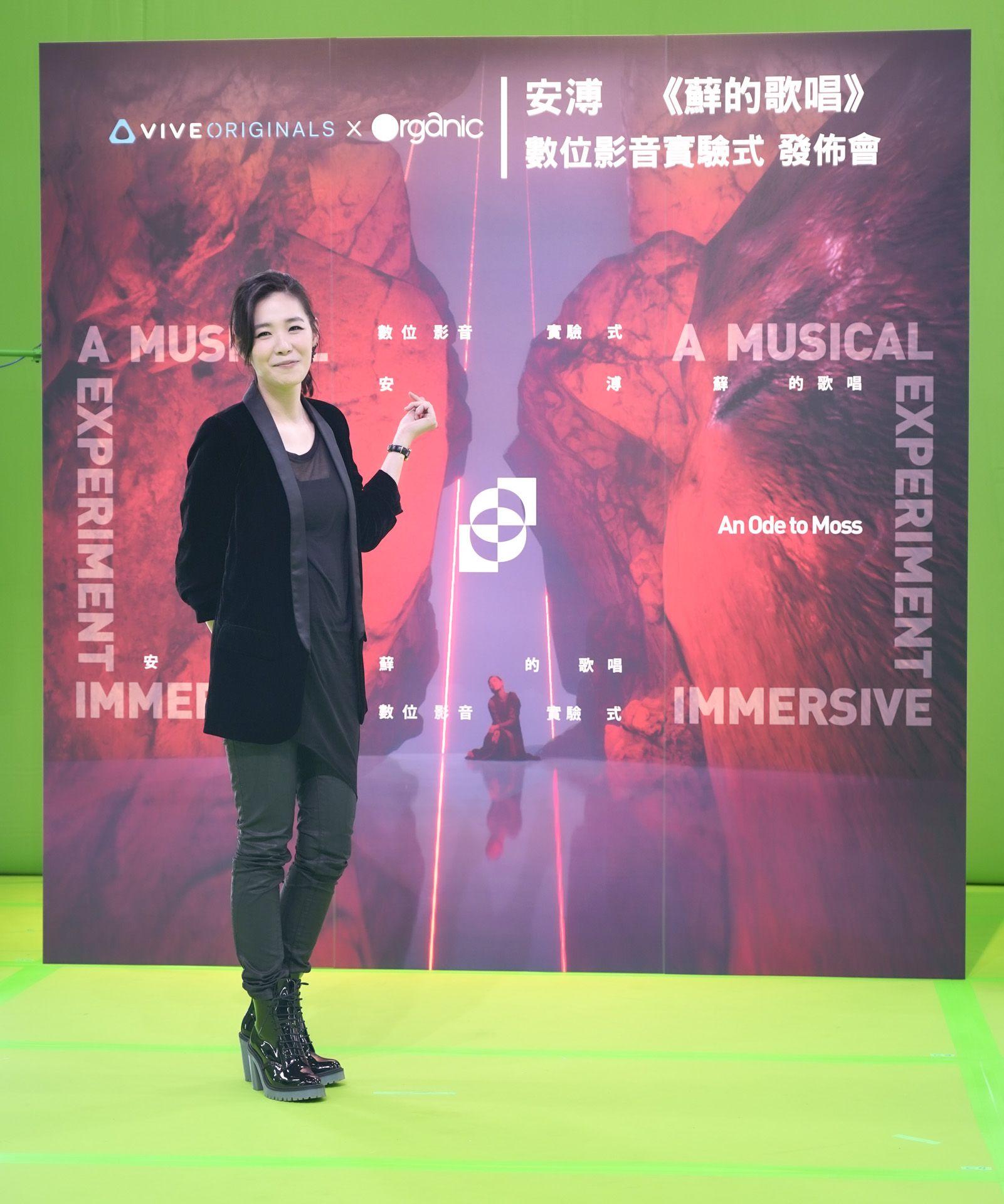HTC VIVE ORIGINALS宏達電攜手視覺特效團隊「有機像素」,共創XR互動音樂作品安溥 《蘚的歌唱》
