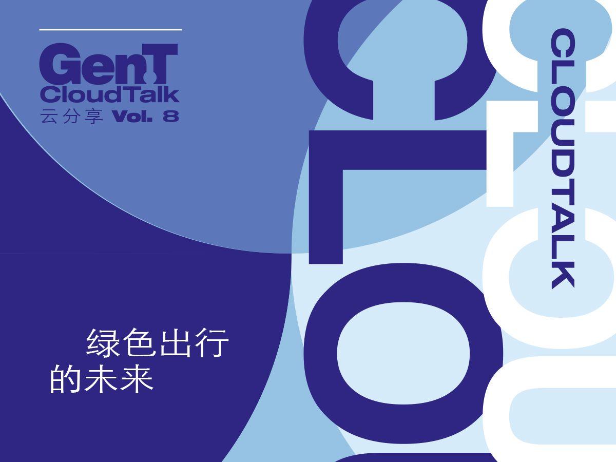 Tatler Taiwan 與 Tatler  Shangliu合作!集結兩岸力量催生 Gen.T Cloud Talk 雲分享!WeMo Scooter 創辦人至執行長吳昕霈台灣代表唯一受邀