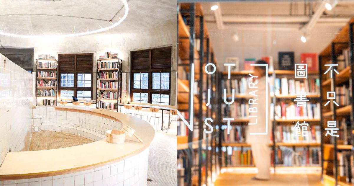 書香四溢、令人一掃疲憊、身心暢快的「書本浴場」!不只是圖書館Not Just Library翻玩日式澡堂成閱讀樂園