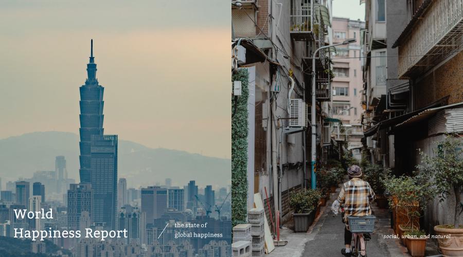 《全球幸福報告》出爐!台灣勇奪亞洲之冠,生在寶島我驕傲