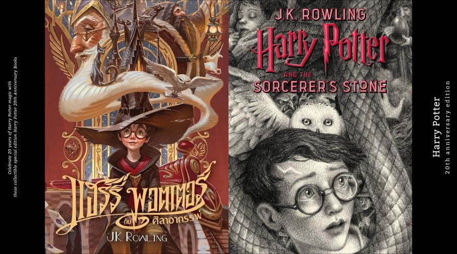 《哈利波特》20 週年紀念版封面選萃,各國共襄盛舉、粉絲搶著收藏!