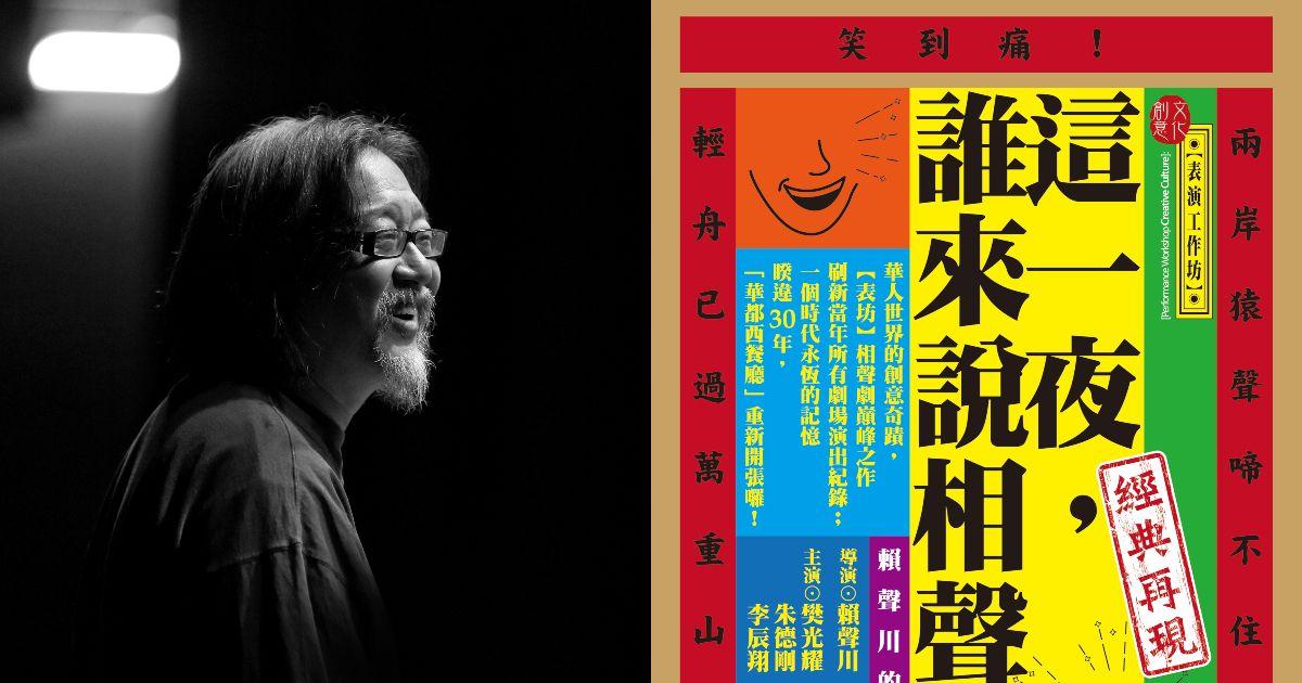 「台灣有自由的創作環境是非常大的優勢!」表演工作坊藝術總監賴聲川的劇場人生與文化傳承