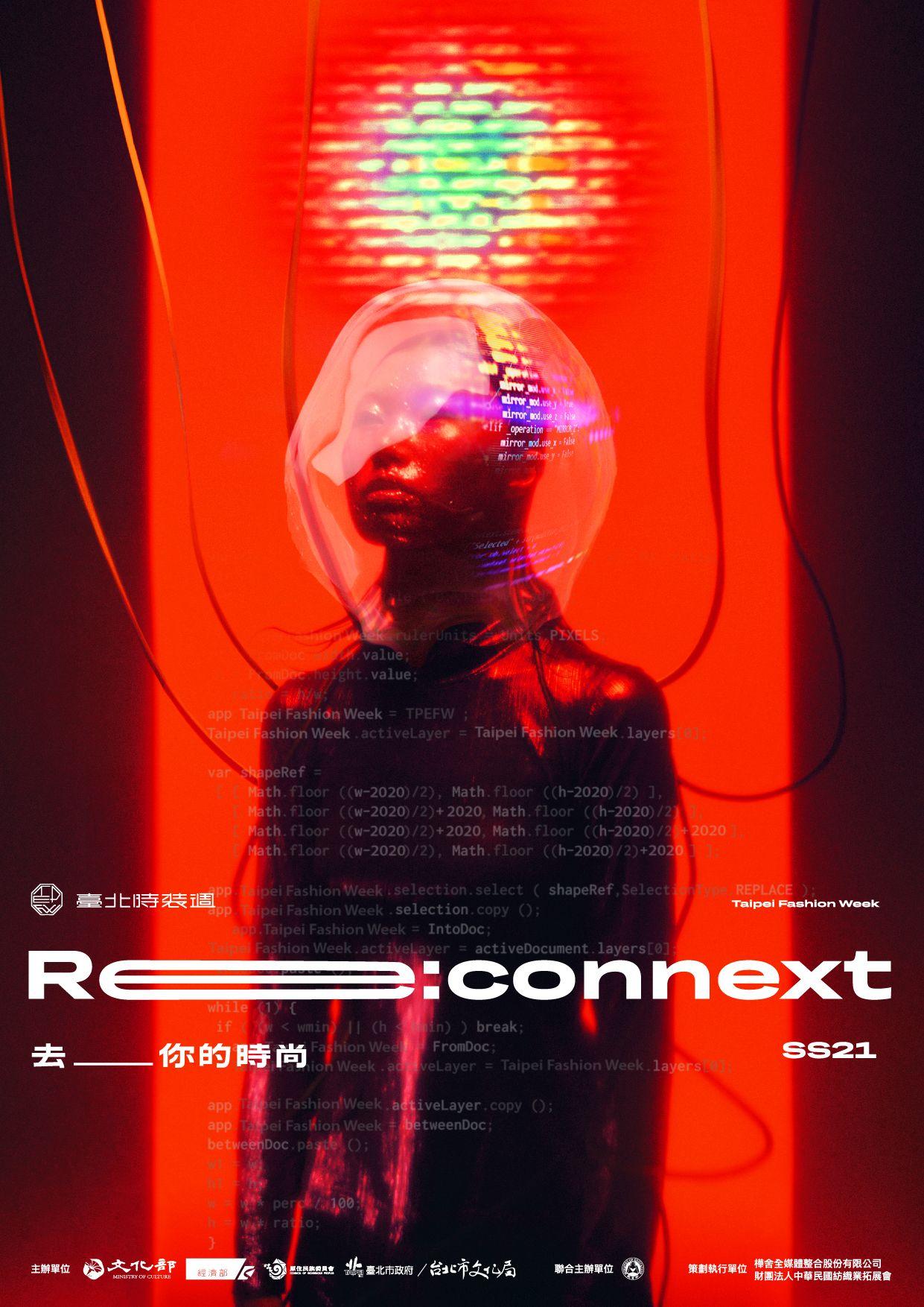 2020臺北時裝週「去___你的時尚 Re:connext」開跑!40天18場活動,活動日期、地點完整懶人包