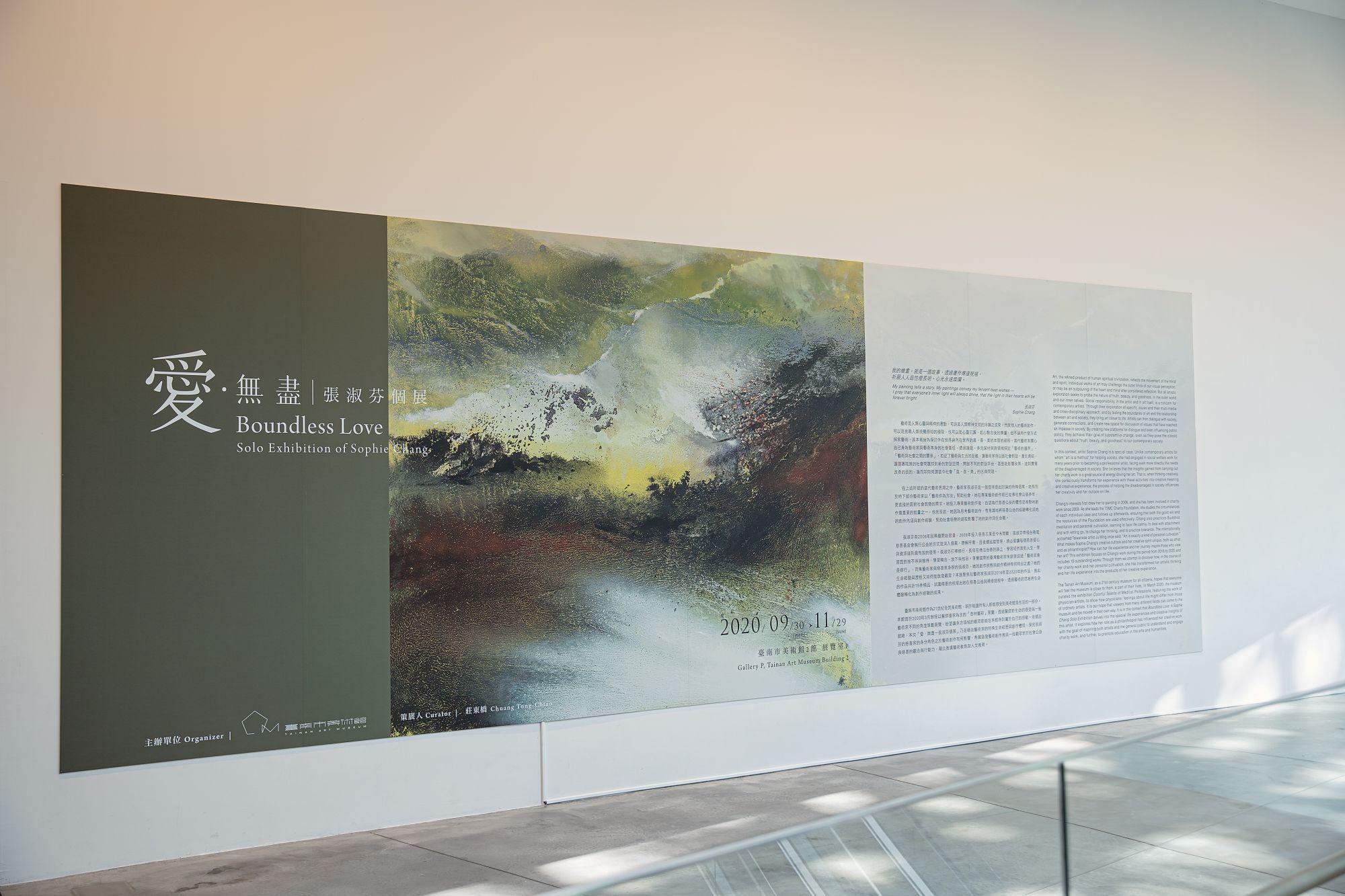 張淑芬首個展《愛.無盡》台南市美術館登場!從慈善家到藝術家 張淑芬用畫筆讓愛流轉世間無盡