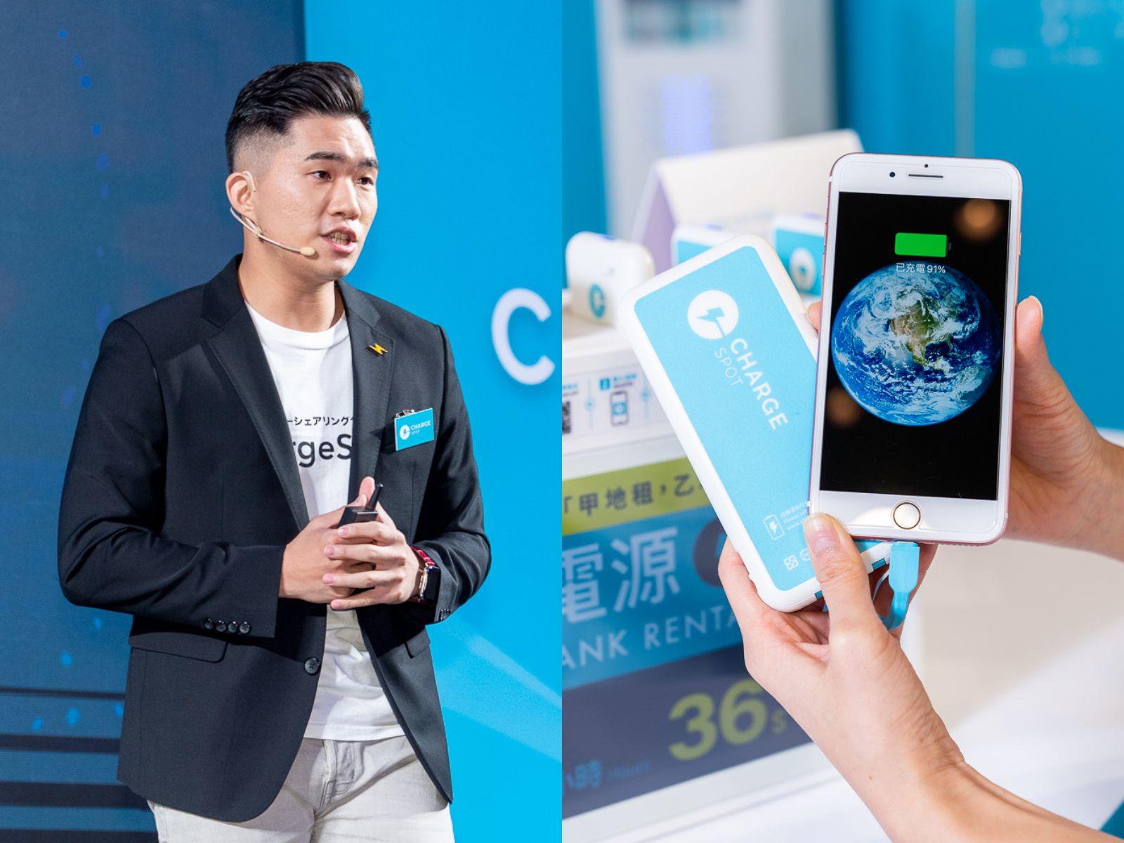 手機沒電怎麼辦?「共享行動電源服務」ChargeSPOT 推出3秒快速借電,邁向24小時充電生活圈