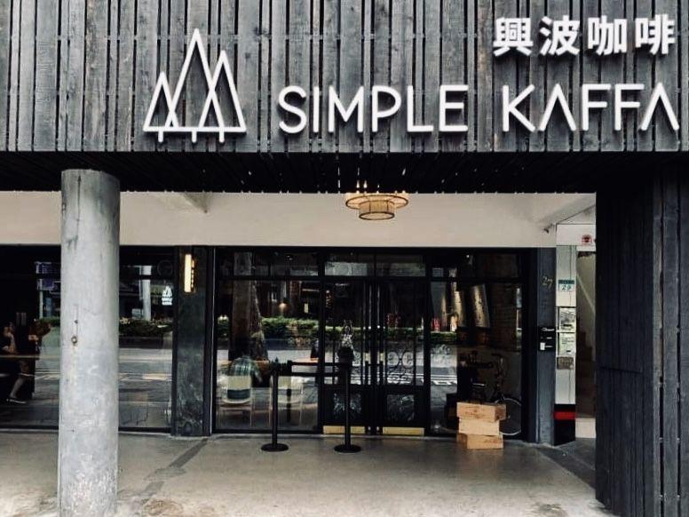 2020 年全球 50 間最佳咖啡店 第一名獎落台灣!