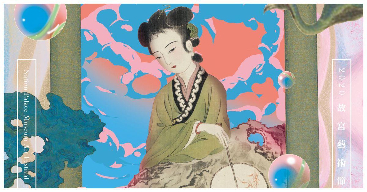 2020故宮藝術節「女子時光」開跑!看展覽、逛市集,還有優人神鼓首度以女團組合表演