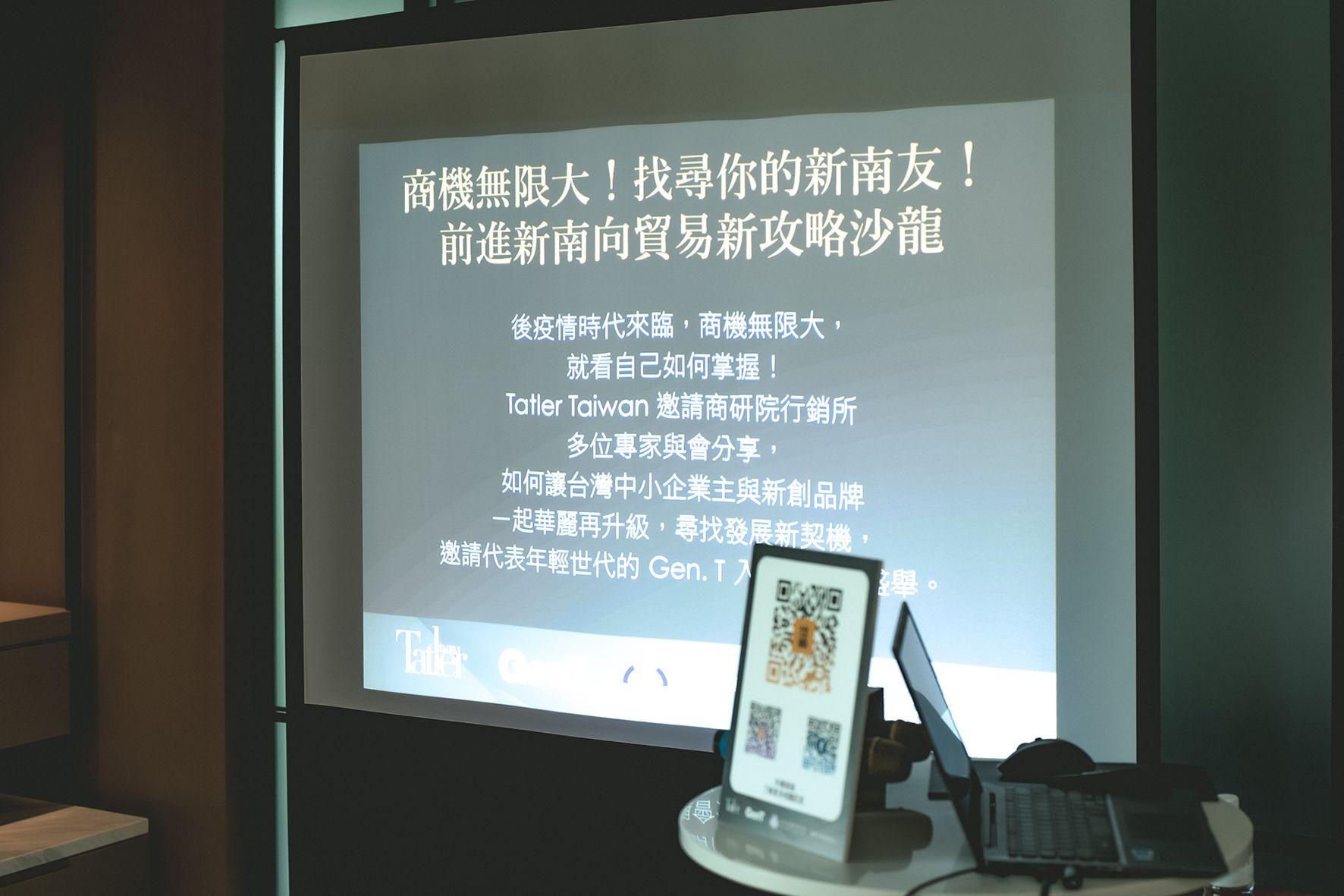 前進新南向貿易的3種攻略:Tatler Taiwan X 商研院行銷所—協助台灣中小企業主不出國也能接單