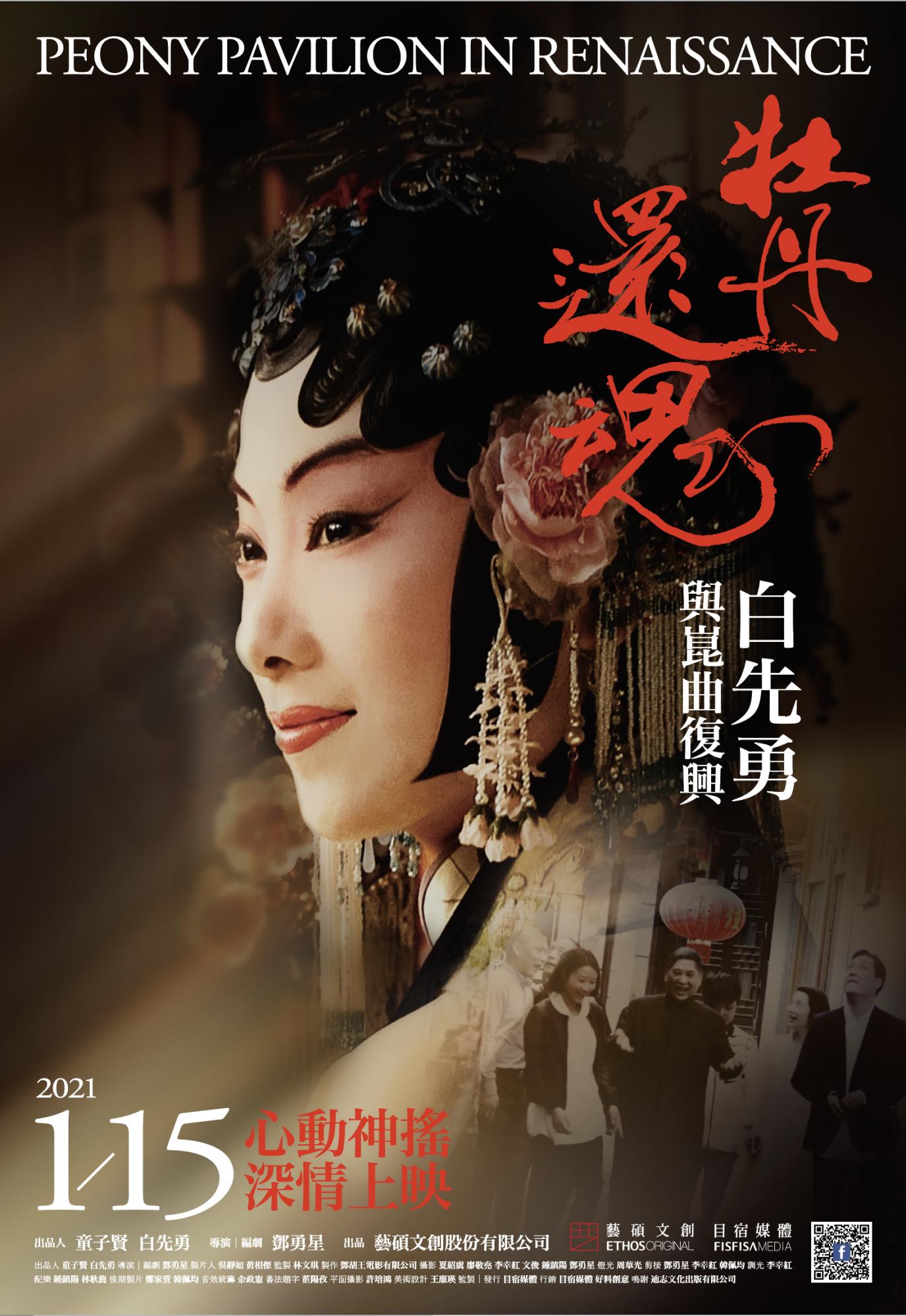 《牡丹還魂-白先勇與崑曲復興》主視覺海報。(圖 藝碩文創提供)