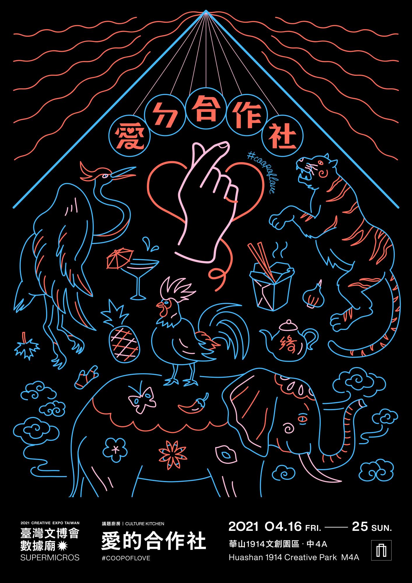 2021臺灣文博會最潮派對!食物設計師陳小曼操刀「愛ㄉ合作社」4大亮點搶先看