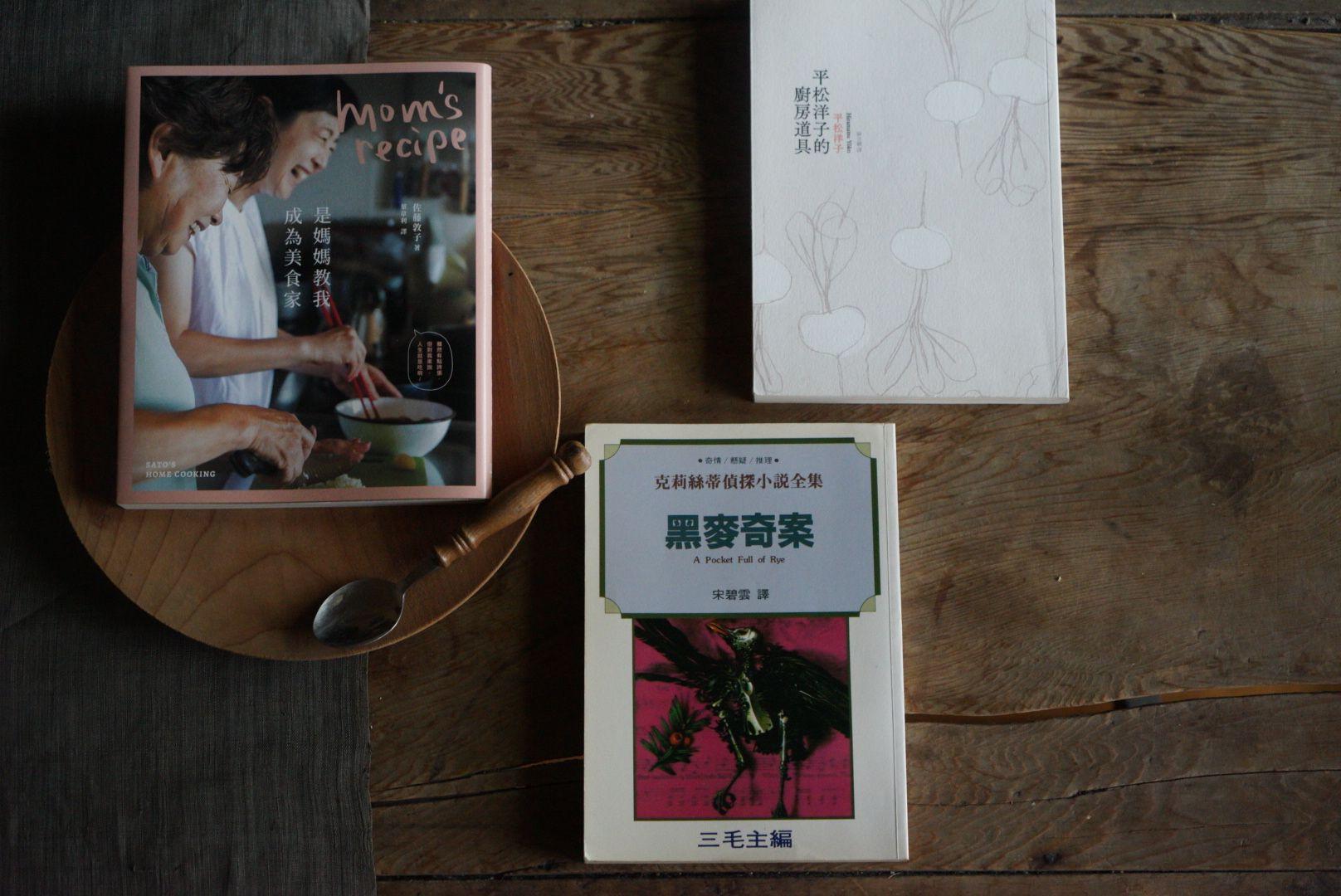 在廚房裡讀偵探小說的美食家!從「阿嘉莎克莉絲蒂」到「平松洋子」,盧怡安書單不藏私分享