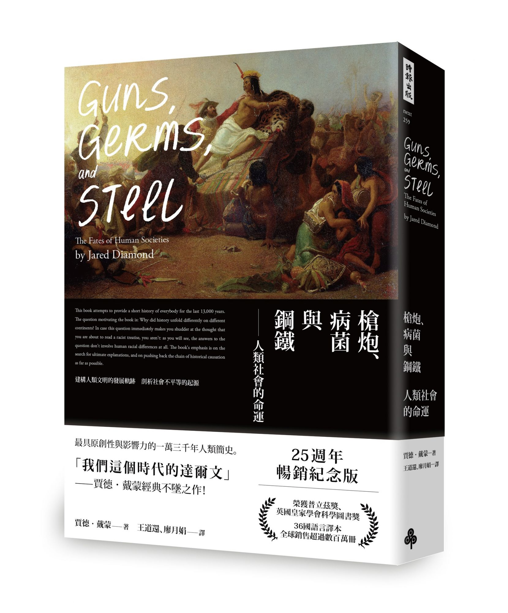 《槍炮、病菌與鋼鐵:人類社會的命運》(圖片提供/時報出版)