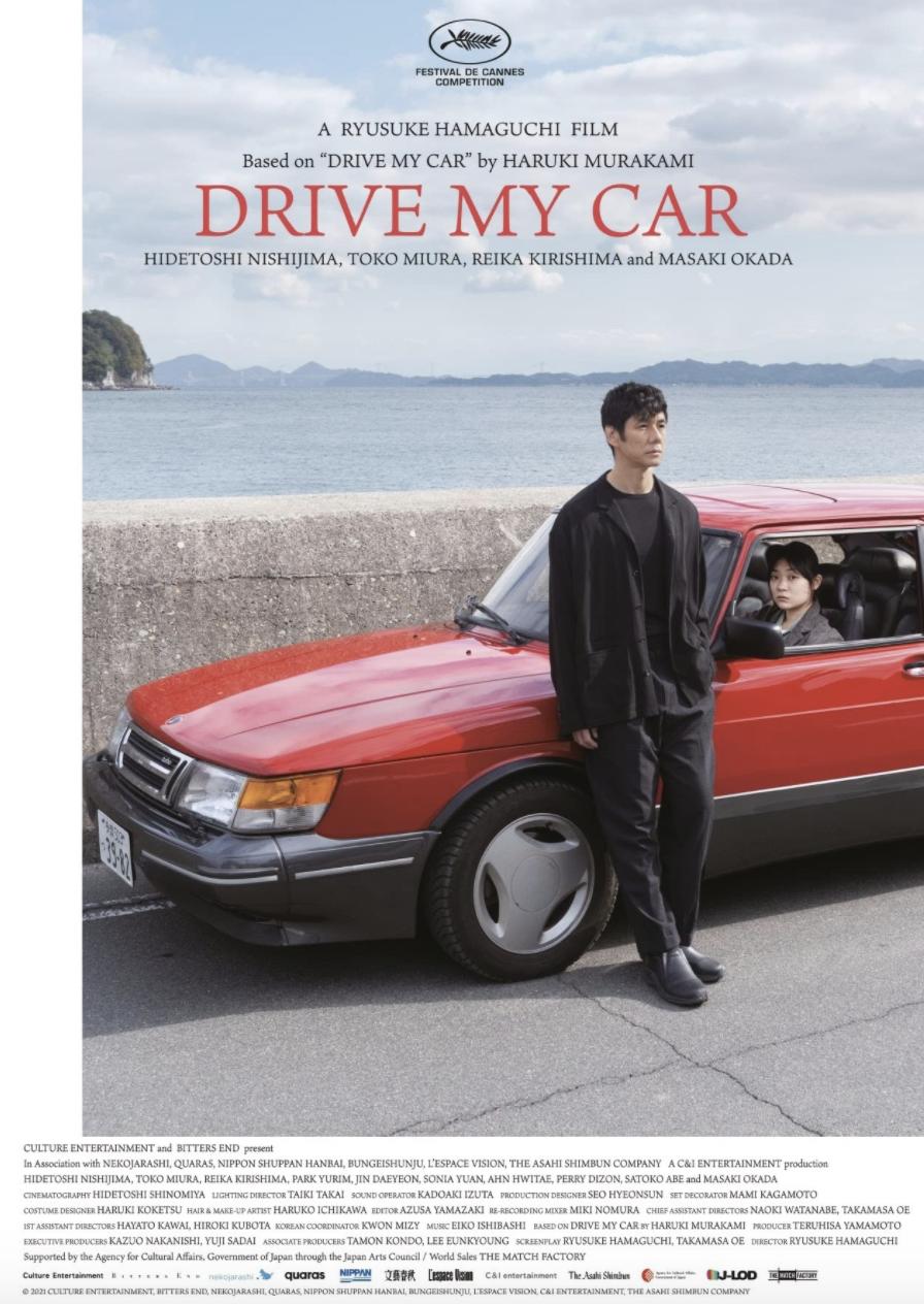 《Drive My Car》官方電影海報