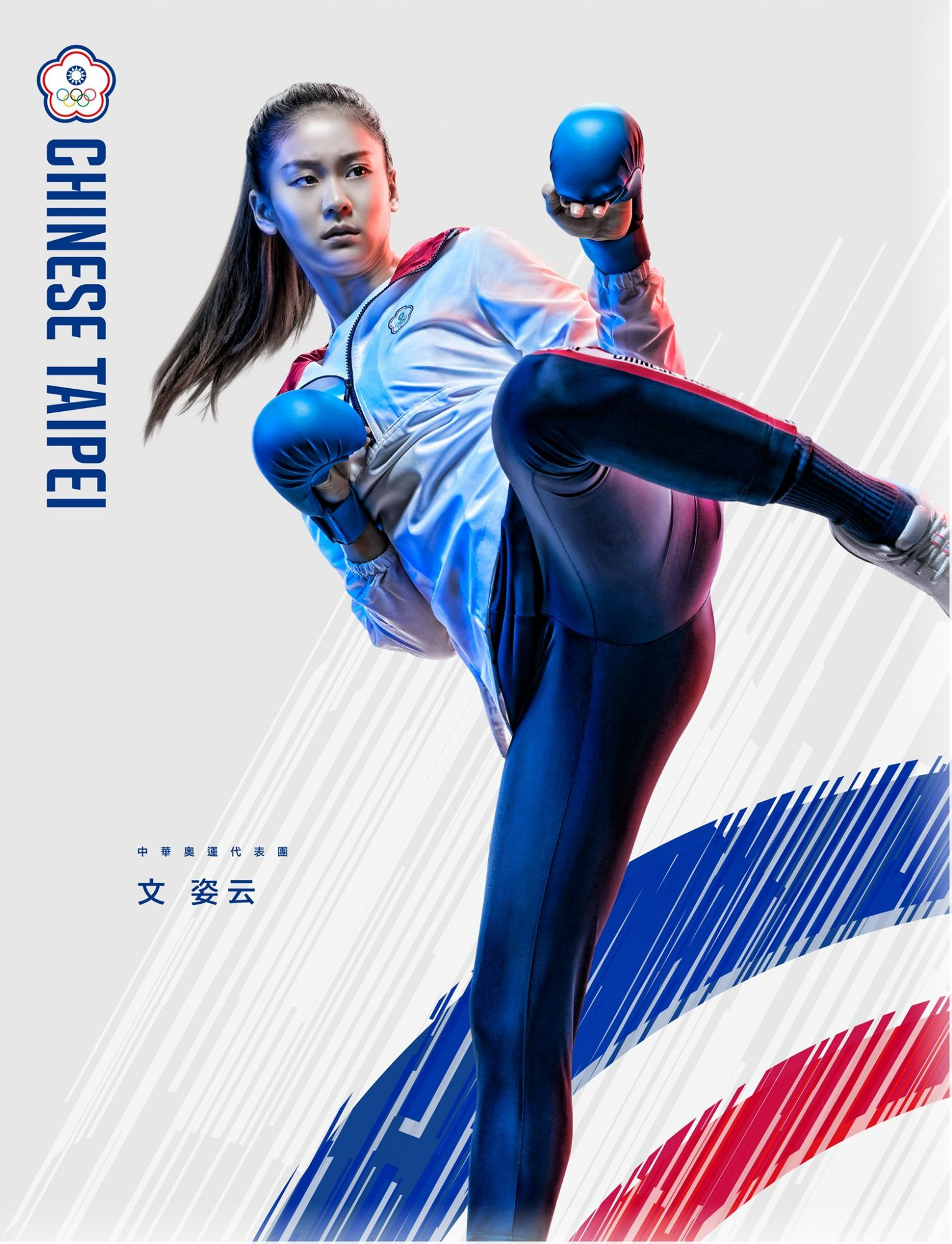 文姿云。(圖片來源/中華奧會 Chinese Taipei Olympic Committee@Facebook)