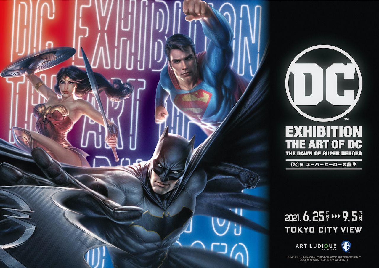 DC 展 超級英雄之誕生(圖片提供:森大廈株式會社™&©DC Comics)
