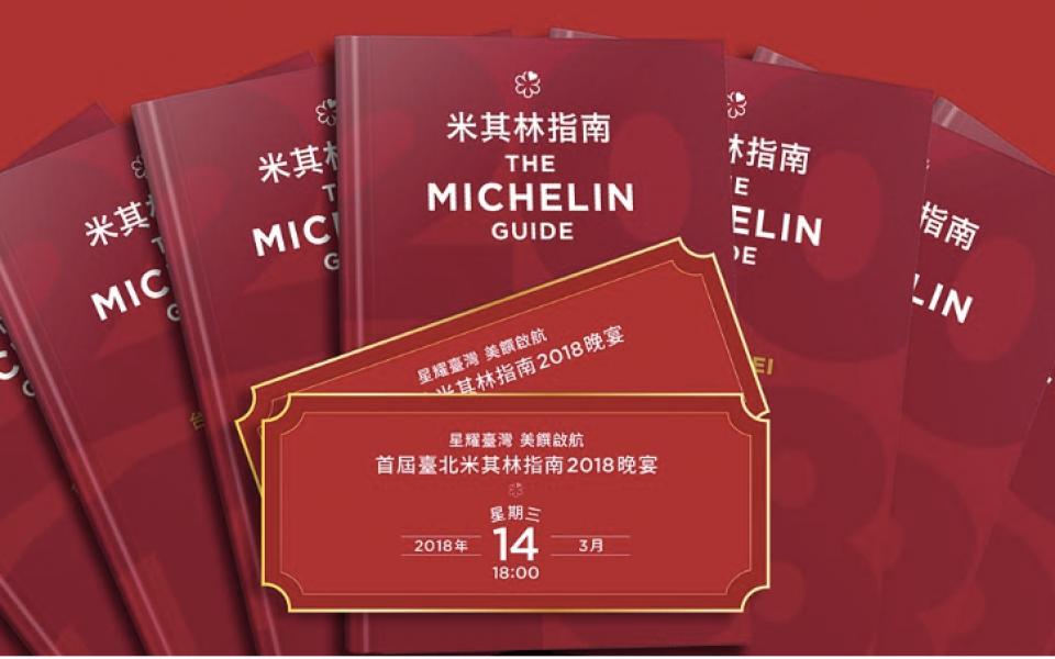引發討論的米其林「必比登推介」名單,主廚林泉和林明健不約而同表示:我覺得還蠻有參考價值的!