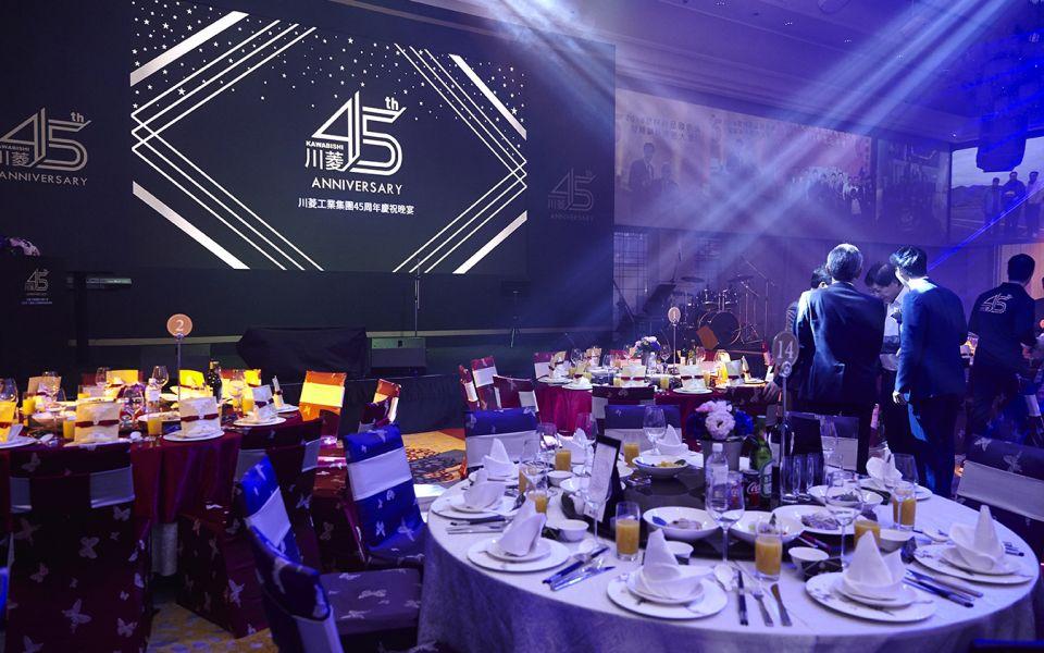 川菱工業集團45週年晚宴