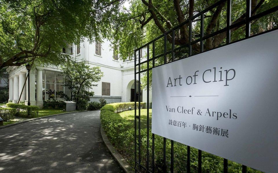 Van Cleef & Arpels 梵克雅寶「Art of Clip詩意百年‧胸針藝術展」。